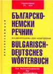 Българско-немски речник (2005)