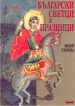 Български светци и празници (2005)