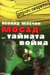МОСАД - тайната война (2005)