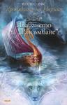 """Хрониките на Нарния: Плаването на """"Разсъмване (2005)"""