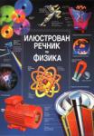 Илюстрован речник по физика (2003)