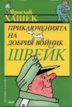 Приключенията на добрия войник Швейк (2006)