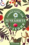 Специализирана енциклопедия на лечебните растения (2006)