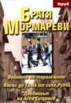 Войната на таралежите. Васко да Гама от село Рупча. Дневникът на Асен Газурков (2006)