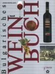 Bulgarisches Wein Buch (2006)