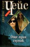 Още един глупак (2006)