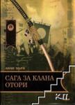 Заговорът (2006)