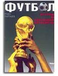 Футбол: история на световните първенства (2006)