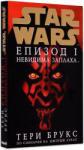 Star Wars: Епизод I Невидима заплаха (2006)
