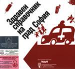 Здравен справочник на град София (2006)