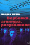 Вербовка, агентура, разузнаване (2006)
