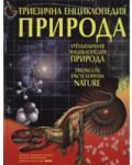 Триезична енциклопедия Природа (2006)