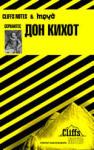 Дон Кихот (2006)