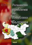 Регионални проблеми на Република България (2006)