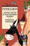 Приказки: Хитър Петър и Настрадин Ходжа. Тримата глупаци (2006)
