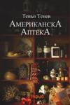 Американска аптека (2007)