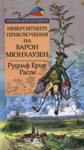 Невероятните приключения на Барон Мюнхаузен. *Златни детски книги* №26 (2007)