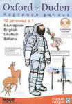 Oxford - Duden Картинен речник: Български, English, French, Spanish - електронно издание (2007)