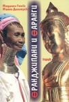 Франджипани и фаранги (2007)