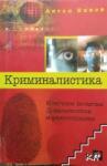Криминалистика. Полицейско разследване. Доказателства (2007)