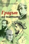 Градът на поетите. Принос към литературната история на Стара Загора (2007)