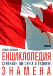 Енциклопедия страните по света и техните знамена (2008)