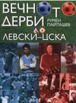 Вечното дерби: Левски - ЦСКА (2008)