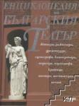 Енциклопедия на Българския театър (2008)