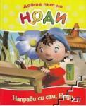 Дайте път на Ноди: Направи си сам, Ноди (2008)