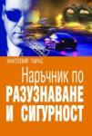 Наръчник по разузнаване и сигурност (2009)
