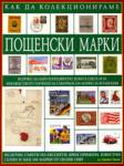 Как да колекционираме пощенски марки (2009)