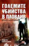 Големите убийства в Пловдив (2009)