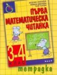 Първа математическа читанка 3-4 клас. Тетрадка (2009)
