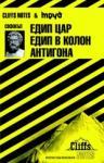 Софокъл: Едип цар. Едип в Колон. Антигона (2010)