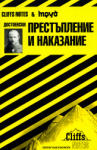 Престъпление и наказание (2010)