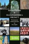 Пазарджик и Пазарджишка област (2011)