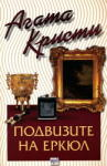 Подвизите на Еркюл (ISBN: 9789543891320)