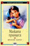 Малката принцеса (ISBN: 9789546571403)