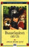 Вълшебникът от Оз (ISBN: 9789546570727)
