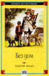 Без дом (ISBN: 9789546570802)