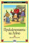 Приключенията на Лукчо (ISBN: 9789546571182)