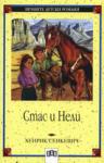 Стас и Нели (ISBN: 9789546571205)