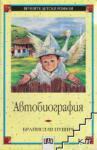 Автобиография (ISBN: 9789546573216)
