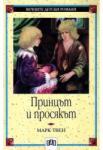 Принцът и просякът (ISBN: 9789546570994)