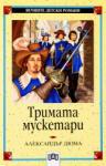 Тримата мускетари (ISBN: 9789546571052)