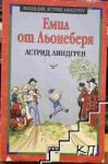 Емил от Льонеберя (ISBN: 9789546573537)