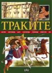Траките (ISBN: 9789546578686)