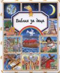 Библия за деца (ISBN: 9789546578600)