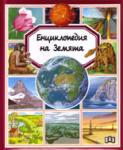 Енциклопедия на Земята (ISBN: 9789546578594)
