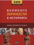 Великите личности в историята (ISBN: 9789546578587)